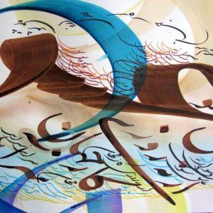 تابلو نقاشیخط عاشق شو ار نه روزی کار جهان سر آید