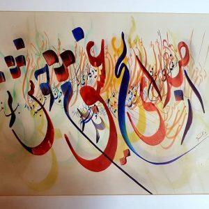 تابلو نقاشی خط شعر حافظ